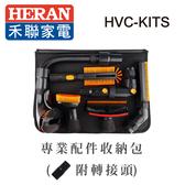 HERAN 禾聯 槍型無線手持吸塵器 14R1S-HVC專用配件組 HVC-KITS
