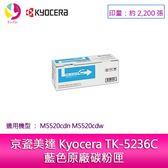 京瓷美達 Kyocera TK-5236C藍色原廠碳粉匣 (2,200張) 適用:M5520cdn M5520cdw
