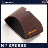 [安信騎士] DEGNER G-7 咖啡 皮革打檔護套 固定距離可調版本 車靴 車鞋 打檔塊 打檔桿 重機 重車