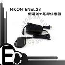 【EC數位】ENEL23 假電池電源供應器 B700 P600 P610 S810C P900S EN-EL23