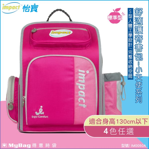 impact 怡寶 兒童護脊書包 小天使系列 標準型舒適護脊書包 IM0050A 得意時袋