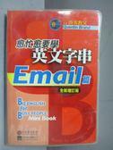 【書寶二手書T5/語言學習_KQY】愈忙愈要學英文字串-Email篇(全新增訂版)_Quentin Brand