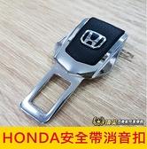 HONDA本田【CRV安全帶消音扣】CRV全車系均適用 5代 5.5代CRV配件 安全帶插扣 插銷扣環