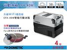DOMETIC / WAECO 40公升壓縮機行動冰箱 CFX-40W