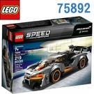 LEGO 樂高 Speed系列 McLaren 麥拿侖 Senna 75892