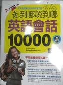 【書寶二手書T2/語言學習_YHI】走到哪說到哪 英語會話10000_附光碟_人類智庫編輯部