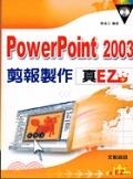 二手書博民逛書店 《POWERPoint 2003簡報製作真EZ》 R2Y ISBN:9861254994│張瑞立