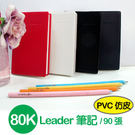 珠友 LE-60080 Leader 8...
