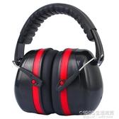 防噪音耳罩隔音睡覺睡眠用學生專業降噪神器噪音工業超靜音耳機 1995生活雜貨