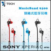 ▼i-Tech MusicBand 6300 頸繩式藍牙耳機/運動型/IPX4  防水/先創/Xperia C C2305/C3 C2533/C4 E5353/C5 Ultra E5553