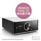 日本代購 空運 DENON PMA-30 數位 DAC 綜合擴大機 日規