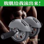 回彈式健腹輪靜音男士胸肌訓練 家用健身器材減肚子練腹部腹肌輪igo「時尚彩虹屋」