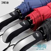 全自動雨傘折疊開收大號雙人三折防風男女加固晴雨兩用學生太陽傘【一條街】