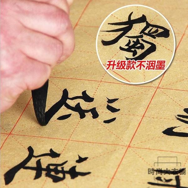 毛邊紙米字格宣紙書法專用紙毛筆字紙【時尚大衣櫥】