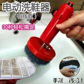 擦鞋機 電動洗鞋機擦鞋洗鞋器家用手持鞋刷自動洗鞋機器刷鞋機清潔刷 igo阿薩布魯