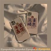 文字新年款簡約12/11promax蘋果8plus/xr手機殼iphone7/xs夜市量販【小獅子】
