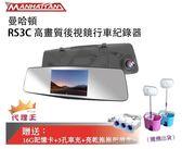【贈16G記憶卡+三孔車充+亮乾拖清潔組】MANHATTAN曼哈頓RS3C 1080P 後視鏡行車記綠器