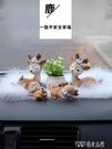 車載創意汽車中控台可愛梅花鹿男女個性車內飾品擺件高檔一路平安 探索先鋒