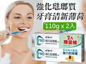 【舒酸定】強化琺瑯質牙膏清新薄荷110g*2入限量組