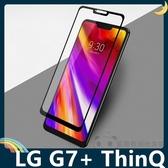 LG G7+ ThinQ 全屏弧面滿版鋼化膜 3D曲面玻璃貼 高清原色 防刮耐磨 防爆抗汙 保護膜 螢幕保護貼
