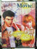 影音專賣店-Y32-007-正版DVD-動畫【莎木2 龍之形 電影版】-日語發音