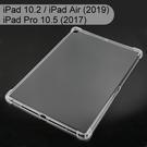 四角強化透明防摔殼 iPad 10.2 / iPad Air (2019) / iPad Pro 10.5 (2017) 平板