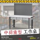 【樹德專業工作桌】WMD5M+W32 中荷重型工作桌 鐵桌 工作台 工業 配件桌 工作桌板 桌子 電器 工廠