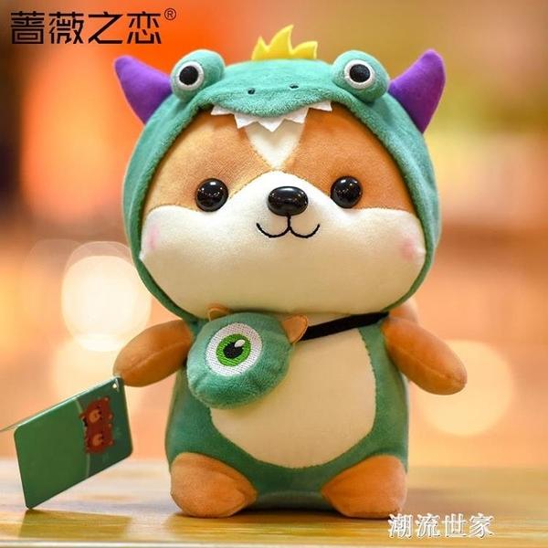 可愛小松鼠公仔恐龍毛絨玩具兒童玩偶聖誕生日禮物柴犬布娃娃『潮流世家』