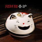 香爐印香昉 創意招財貓香爐盤香家用爐室內辦公桌香薰擺件 小明同學