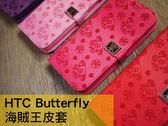 htc butterfly 殼 艾路貓 正版皮套 魔物獵人 保護套 手機殼 站立 外殼 【SV2857】HappyLife