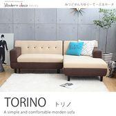 圖雷諾典藏配色拉釦L型布沙發-2色/TORINO(HKY/DS008 左L沙發)【DD House】