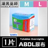 ABDL 成人紙尿褲 成人尿布 紙尿布 1片 | Tykables OVERNIGHTS 成人 寶寶