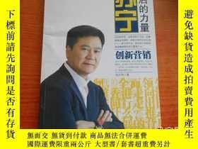 二手書博民逛書店罕見蘇寧:背後的力量--創新營銷23429 成志明 中信出版社
