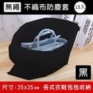 黑色 35cm 無繩防塵套(10入) 客製化 不織布收納袋 不織布袋 包包套 旅行收納套 防潮【塔克】