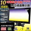 10吋LED液晶螢幕顯示器(AV、VGA、HDMI) 1002型