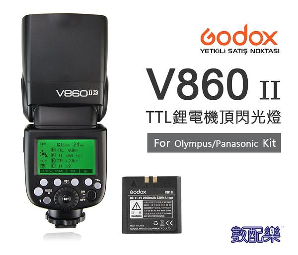 數配樂 Godox 神牛 V860II-O Kit TTL Olympus Panasonic 鋰電閃光燈套組 2.4G