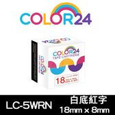【COLOR 24】for EPSON LC-5WRN / LK-5WRN 一般系列白底紅字相容標籤帶(寬度18mm) /適用 LW-K400/LW-200KT/LW-220DK