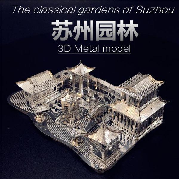 3D立體金屬拼圖蘇州園林建筑模型益智擺件禮物【步行者戶外生活館】