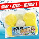 【旭益汽車百貨】SECAR 汽機車用海棉清潔組合包 打蠟海綿 棉球海綿