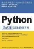 (二手書)Python 函式庫語法範例字典