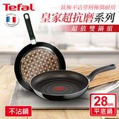 (買一送一超值組)Tefal法國特福 皇家超抗磨28CM系列平底鍋
