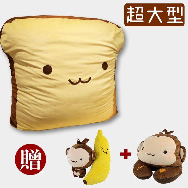 【nicopy】超大吐司 贈 POPO香蕉枕+POPO多用枕(原價1740元)