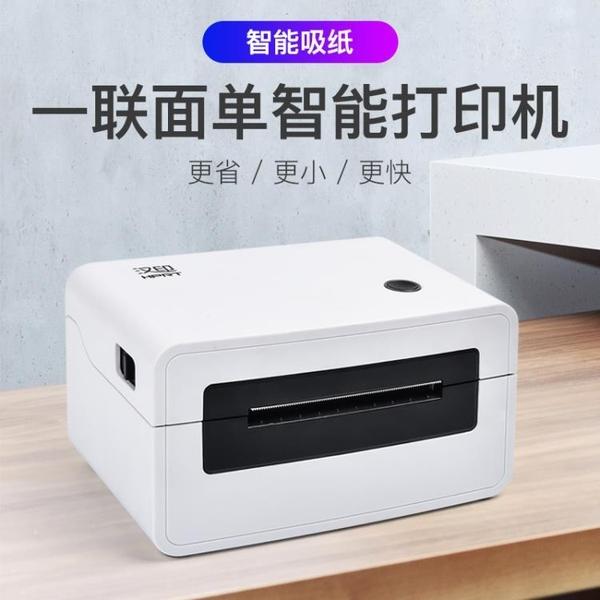 快遞單電子面單打印機 熱敏標簽小型打單機快遞通用便攜式電子單條碼不干膠打印機器 好樂匯