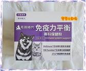【毛孩時代】免疫力平衡 專科保健粉 犬貓適用(1盒30包)[寶寶小劇場]