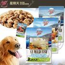 【培菓平價寵物網】紐西蘭Sunday Pets》星期天鮮烹零食冷凍乾燥NZ50g