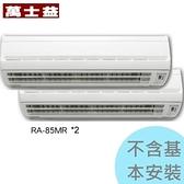 【萬士益冷氣】12-14*2坪 極定頻一對二《MA2-8585MR/RA-85MR*2》壓縮機5年保固