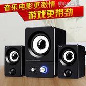 X7音響電腦臺式家用客廳超重低音影響組合usb有線迷你低音炮喇叭2.1 育心小賣館