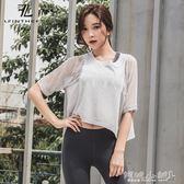 運動罩衫 網紗拼接跑步運動上衣短袖女夏季薄款透氣休閒健身T恤 傾城小鋪