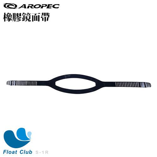 AROPEC 橡膠面鏡帶(黑) S-1R