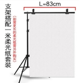 PVC背景板支架漸變紙背景布架子主播拍攝柔光紙架T型攝影棚背景架YXS 韓小姐的衣櫥